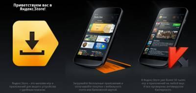 Приложение яндекс сторе для андроид скачать бесплатно