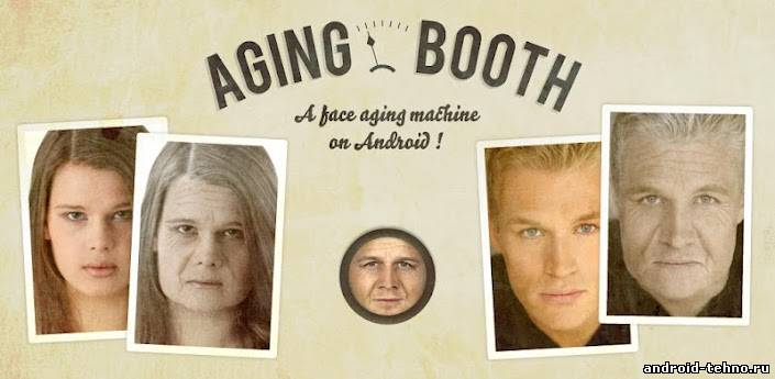Программу как увидеть себя в старости