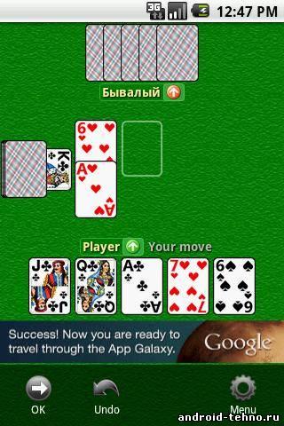 Дурак карточная игра на андроид скачать бесплатно